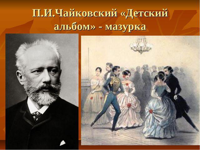 П.И.Чайковский «Детский альбом» - мазурка