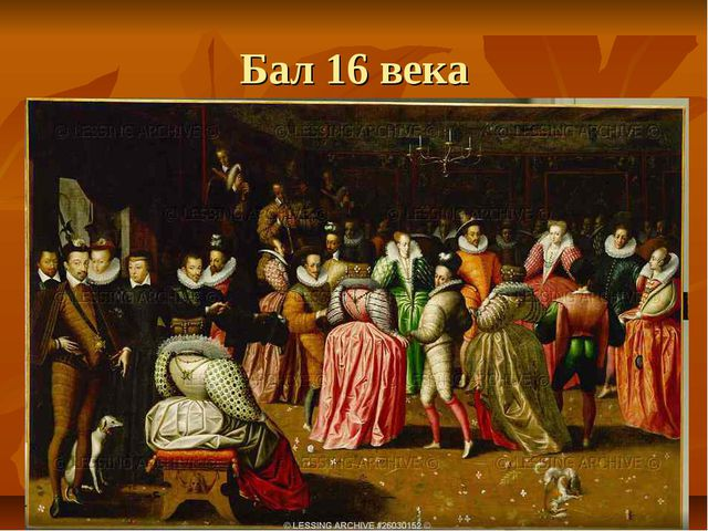 Бал 16 века