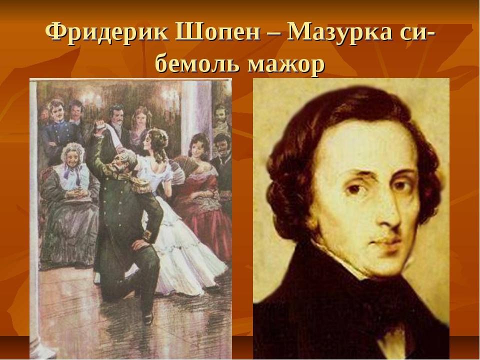 Фридерик Шопен – Мазурка си-бемоль мажор