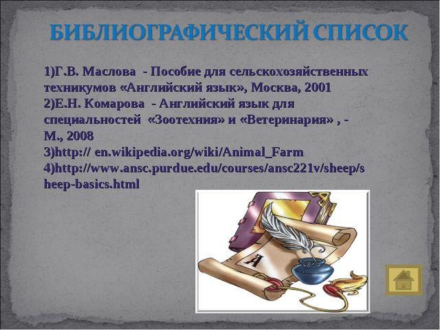 Г.В. Маслова - Пособие для сельскохозяйственных техникумов «Английский язык»,...