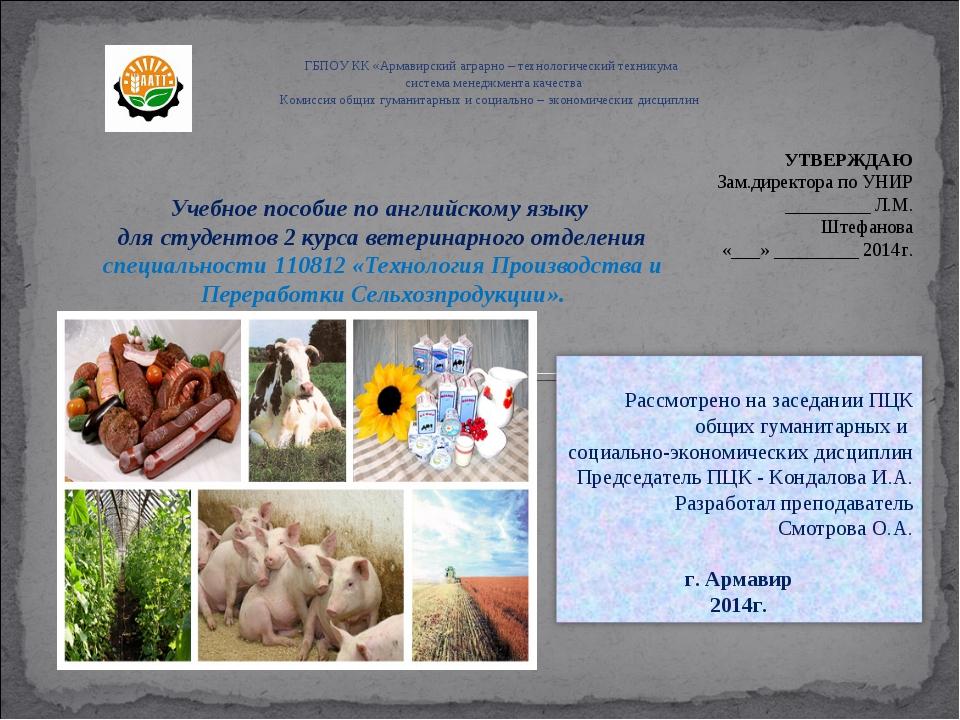 Учебное пособие по английскому языку для студентов 2 курса ветеринарного отд...