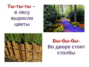 Ты-ты-ты – в лесу выросли цветы Бы-бы-бы- Во дворе стоят столбы