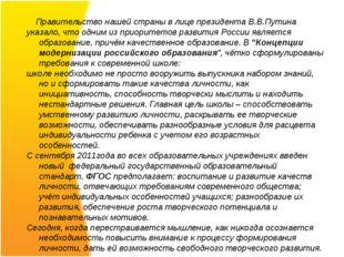 Правительство нашей страны в лице президента В.В.Путина указало, что одним и