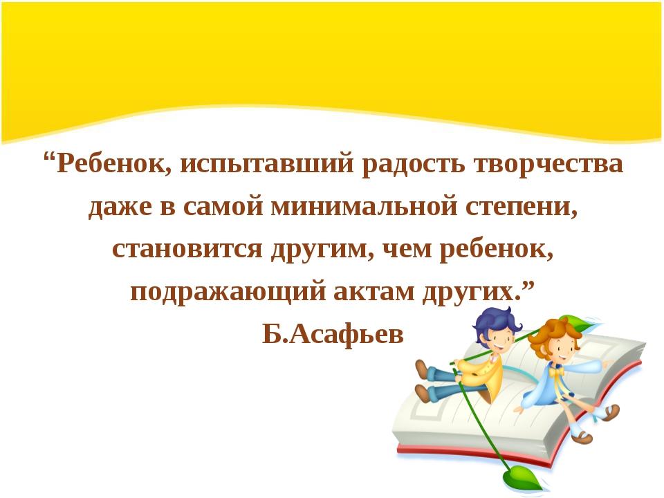 """""""Ребенок, испытавший радость творчества даже в самой минимальной степени, ста..."""