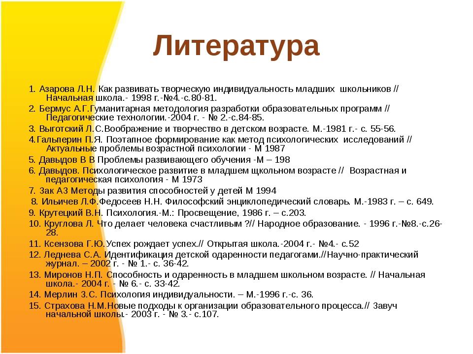 Литература 1. Азарова Л.Н. Как развивать творческую индивидуальность младших...