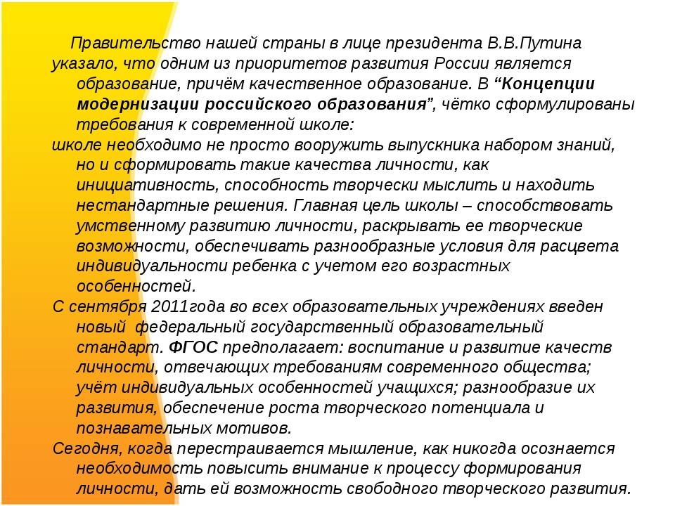 Правительство нашей страны в лице президента В.В.Путина указало, что одним и...