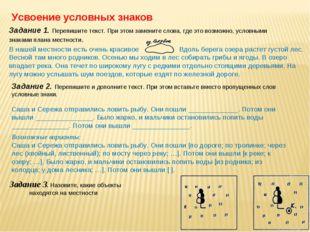 Усвоение условных знаков Задание 1. Перепишите текст. При этом замените слова