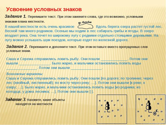 Усвоение условных знаков Задание 1. Перепишите текст. При этом замените слова...