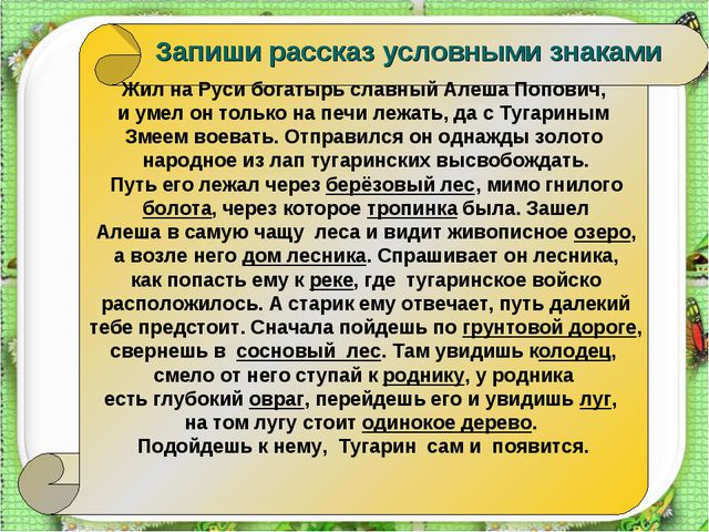 http://aida.ucoz.ru Жил на Руси богатырь славный Алеша Попович, и умел он тол...