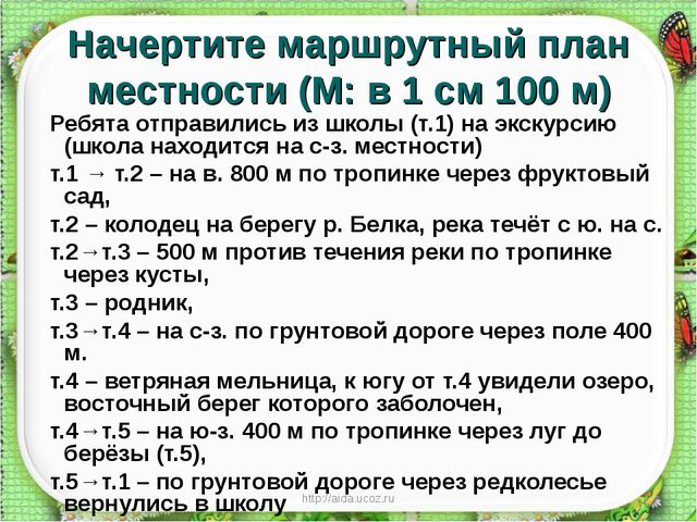 http://aida.ucoz.ru Начертите маршрутный план местности (М: в 1 см 100 м) Реб...