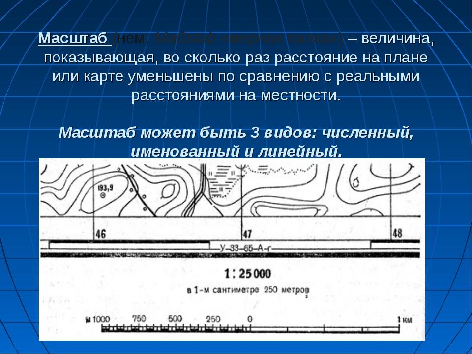 Масштаб (нем. Maßstab «мерная палка») – величина, показывающая, во сколько ра...