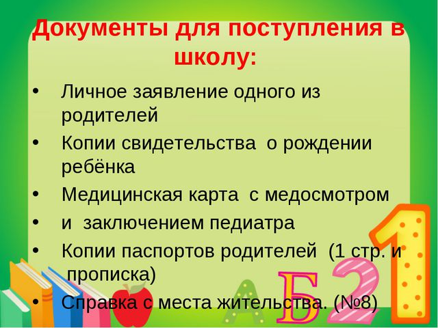 Документы для поступления в школу: Личное заявление одного из родителей Копии...