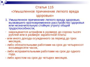 Статья 115 «Умышленное причинение легкого вреда здоровью» 1. Умышленное причи