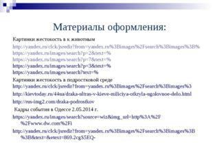 Материалы оформления: Картинки жестокость в к животным http://yandex.ru/clck/