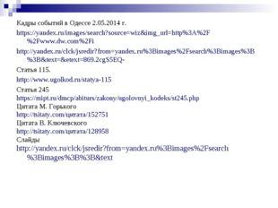 Кадры событий в Одессе 2.05.2014 г. https://yandex.ru/images/search?source=wi
