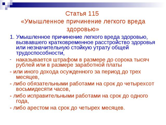 Статья 115 «Умышленное причинение легкого вреда здоровью» 1. Умышленное причи...