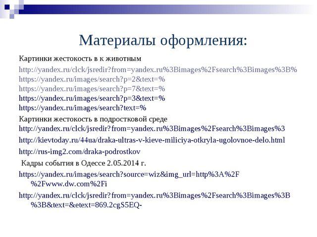 Материалы оформления: Картинки жестокость в к животным http://yandex.ru/clck/...