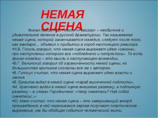 НЕМАЯ СЦЕНА Финал пьесы Н.В. Гоголя «Ревизор» – необычное и удивительное явл
