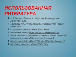 ИСПОЛЬЗОВАННАЯ ЛИТЕРАТУРА Н.В. Гоголь «Ревизор», «Русская драматургия», Лениз
