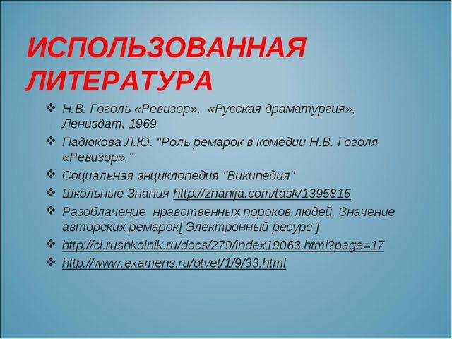 ИСПОЛЬЗОВАННАЯ ЛИТЕРАТУРА Н.В. Гоголь «Ревизор», «Русская драматургия», Лениз...