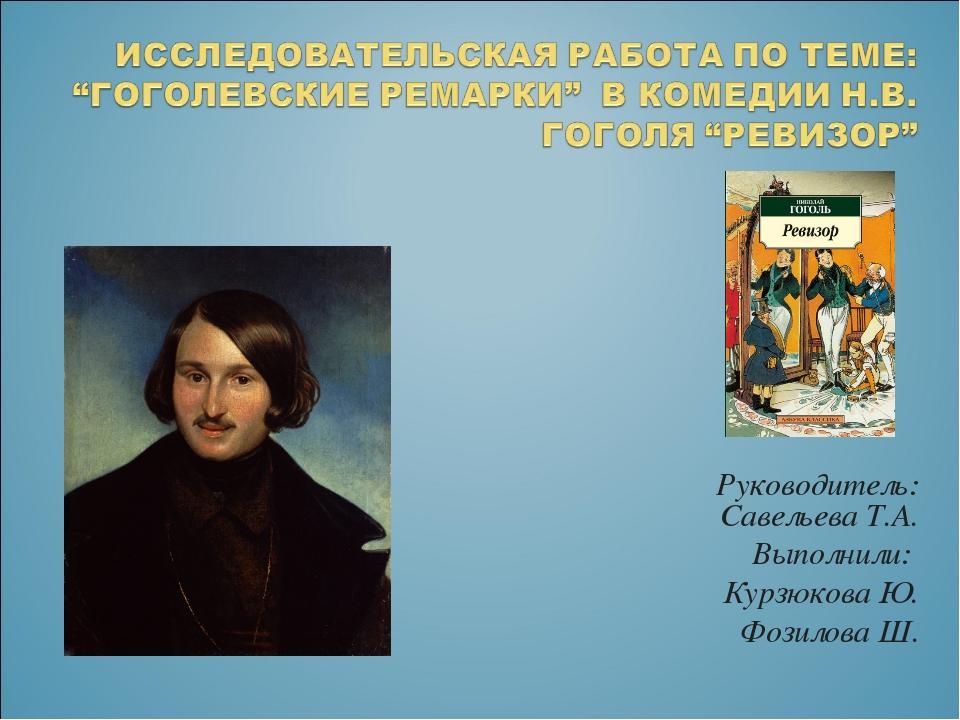 Руководитель: Савельева Т.А. Выполнили: Курзюкова Ю. Фозилова Ш.