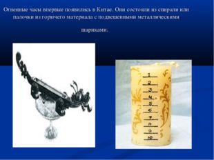 Огненные часы впервые появились в Китае. Они состояли из спирали или палочки