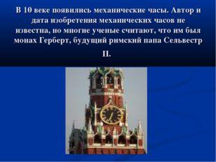 В 10 веке появились механические часы. Автор и дата изобретения механических
