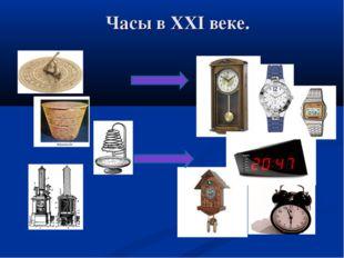 Часы в XXI веке.