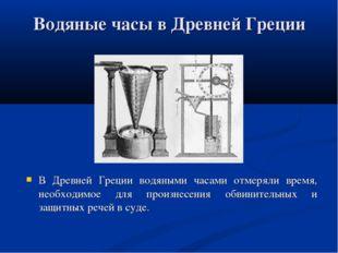 В Древней Греции водяными часами отмеряли время, необходимое для произнесения