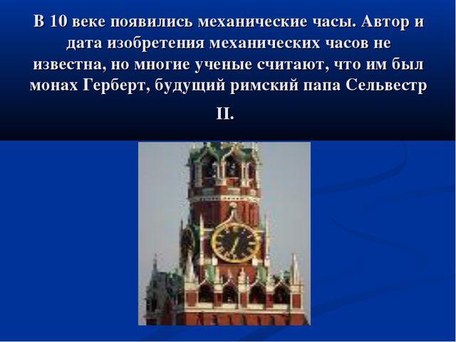В 10 веке появились механические часы. Автор и дата изобретения механических...