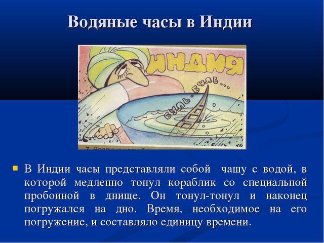 В Индии часы представляли собой чашу с водой, в которой медленно тонул корабл...
