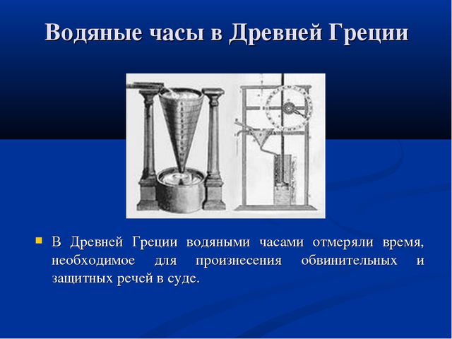 В Древней Греции водяными часами отмеряли время, необходимое для произнесения...