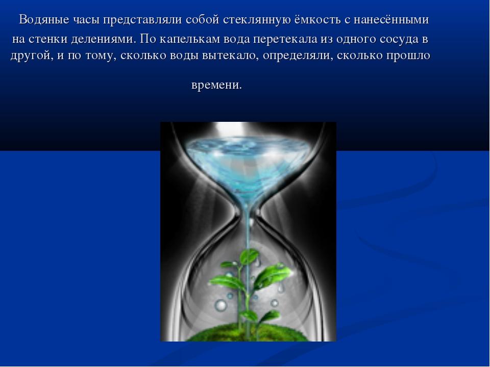 Водяные часы представляли собой стеклянную ёмкость с нанесёнными на стенки д...