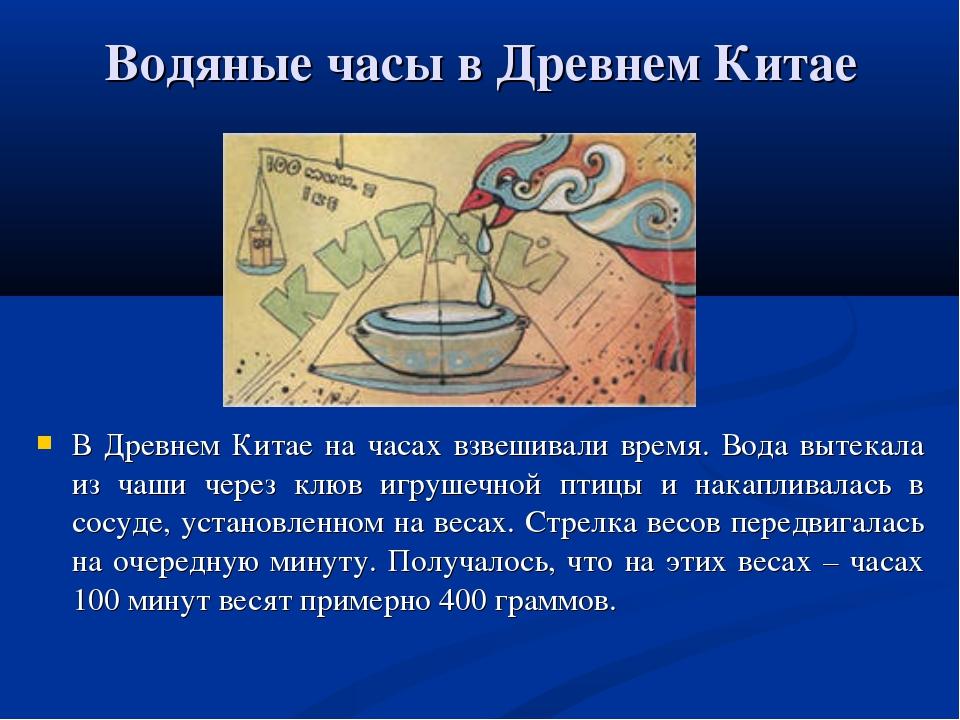 В Древнем Китае на часах взвешивали время. Вода вытекала из чаши через клюв и...