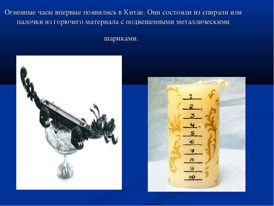 Огненные часы впервые появились в Китае. Они состояли из спирали или палочки...