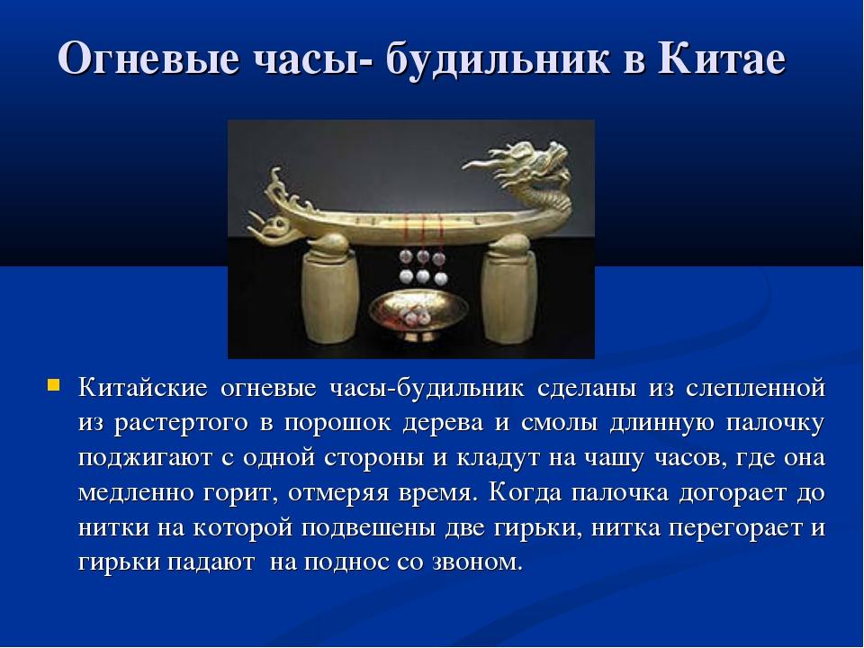 Китайские огневые часы-будильник сделаны из слепленной из растертого в порошо...
