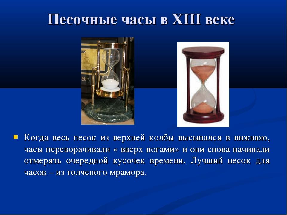 Когда весь песок из верхней колбы высыпался в нижнюю, часы переворачивали « в...