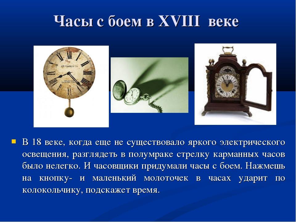 В 18 веке, когда еще не существовало яркого электрического освещения, разгляд...