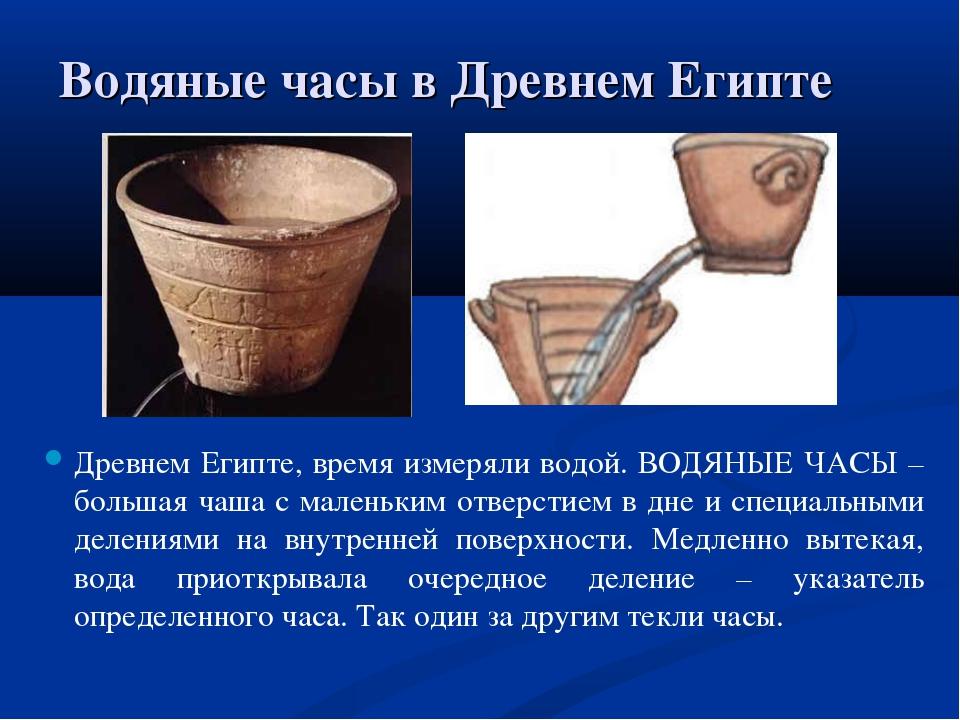 Водяные часы в Древнем Египте Древнем Египте, время измеряли водой. ВОДЯНЫЕ Ч...