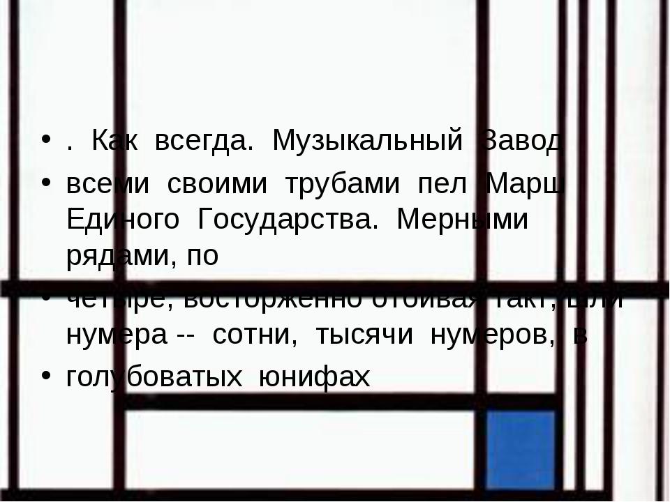 . Как всегда. Музыкальный Завод всеми своими трубами пел Марш Единого Государ...