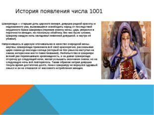 История появления числа 1001 Шахерезада — старшая дочь царского визиря, девуш
