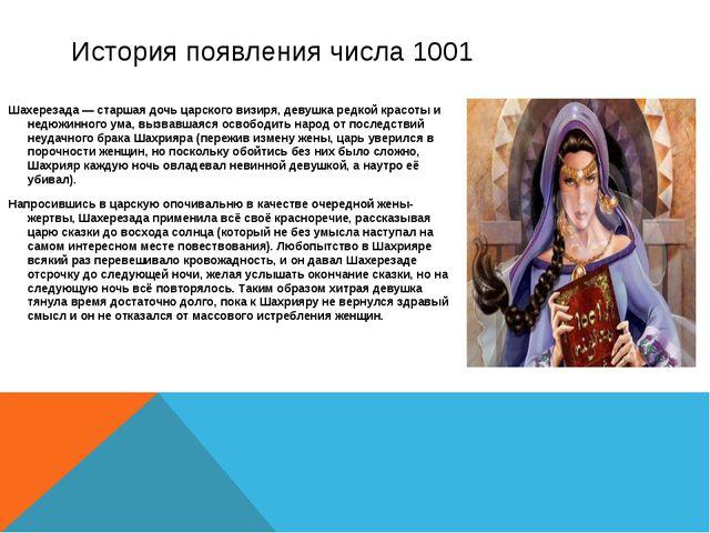 История появления числа 1001 Шахерезада — старшая дочь царского визиря, девуш...
