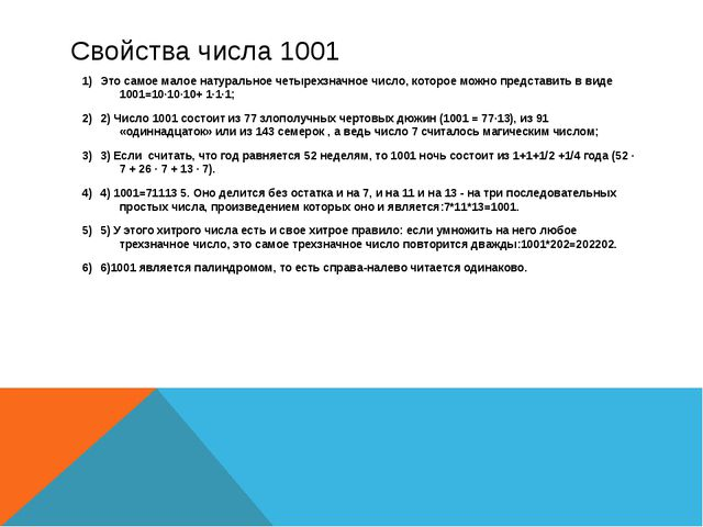 Свойства числа 1001 Это самое малое натуральное четырехзначное число, которое...