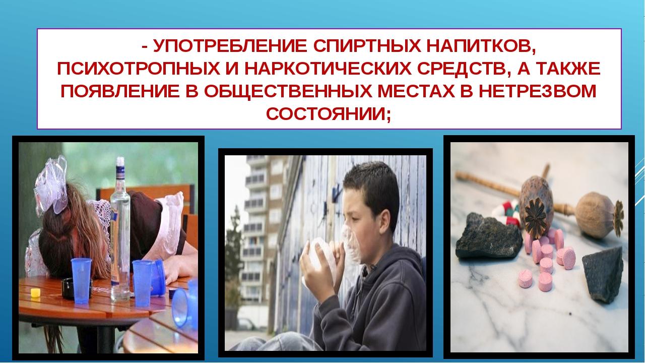 - УПОТРЕБЛЕНИЕ СПИРТНЫХ НАПИТКОВ, ПСИХОТРОПНЫХ И НАРКОТИЧЕСКИХ СРЕДСТВ, А ТА...
