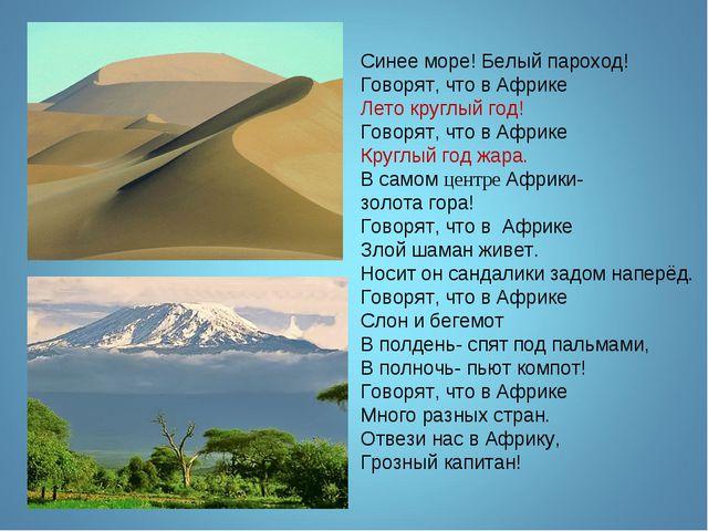 Синее море! Белый пароход! Говорят, что в Африке Лето круглый год! Говорят, ч...