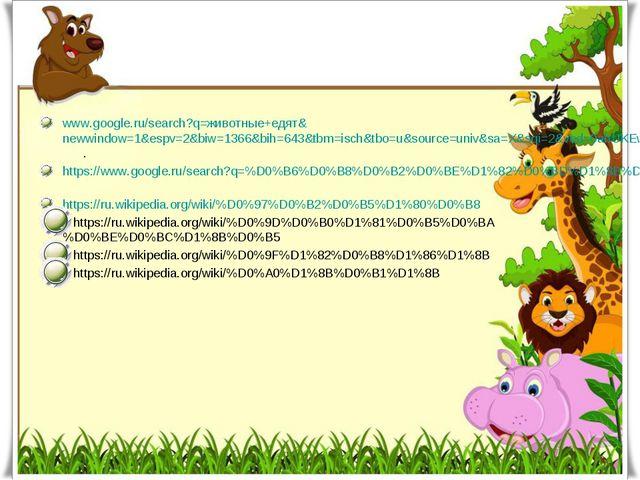 www.google.ru/search?q=животные+едят&newwindow=1&espv=2&biw=1366&bih=643&tbm...