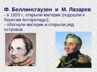 Ф. Беллинсгаузен и М. Лазарев - в 1820 г. открыли материк (подошли к берегам