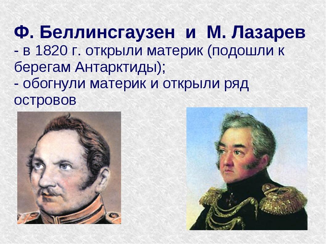 Ф. Беллинсгаузен и М. Лазарев - в 1820 г. открыли материк (подошли к берегам...