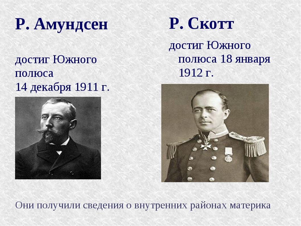 Р. Амундсен достиг Южного полюса 14 декабря 1911 г. Р. Скотт достиг Южного по...