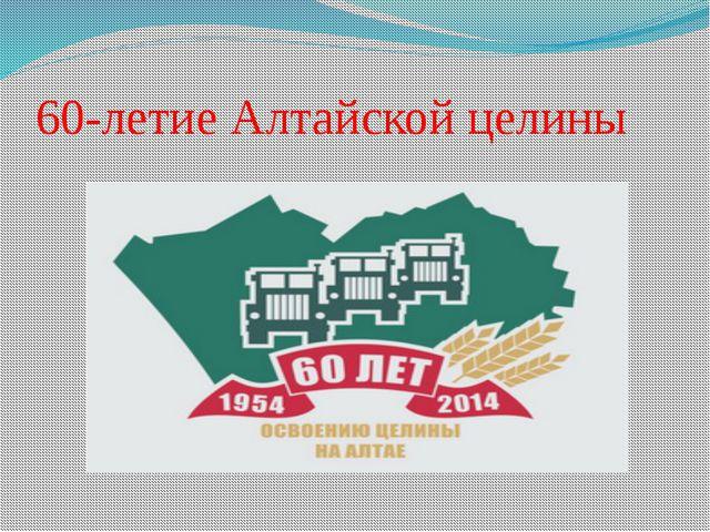 60-летие Алтайской целины